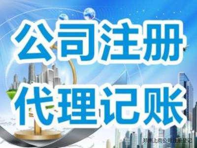 郑州上街公司[gōngsī]注册挂号_代理记账