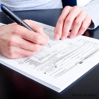 郑州上街公司[gōngsī]注册挂号_税务申报