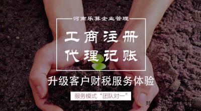 郑州上街公司[gōngsī]注册挂号_工商注册